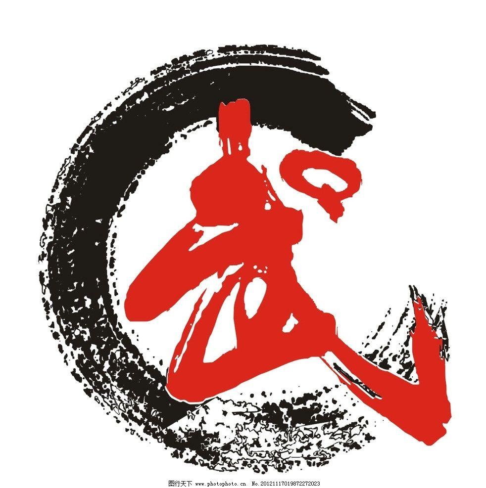 武字 中国风 公共标识标志 标识标志图标 矢量 cdr