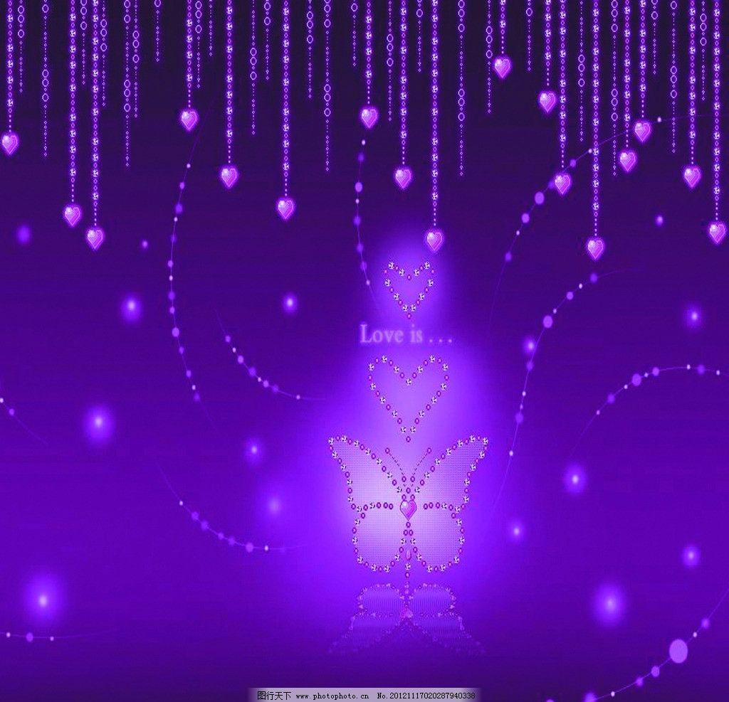 紫色背景 爱心 蝴蝶 珠帘 梦幻 星光 背景底纹 底纹边框