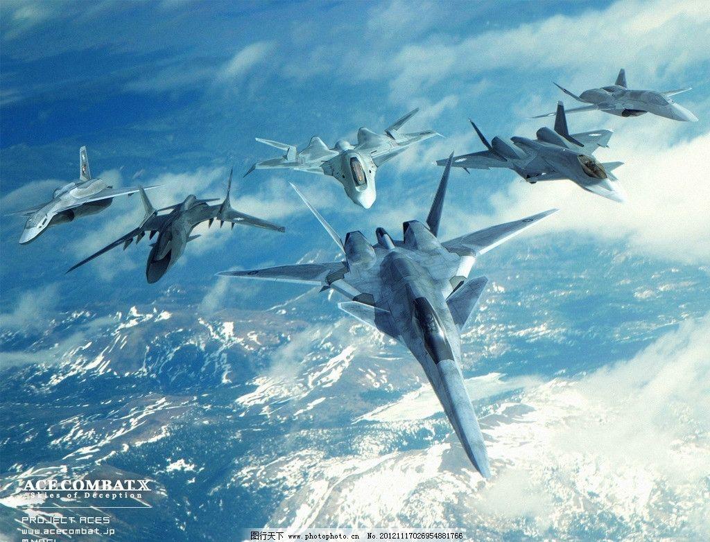 皇牌空战 战机 编队 蓝天 白云 飞机