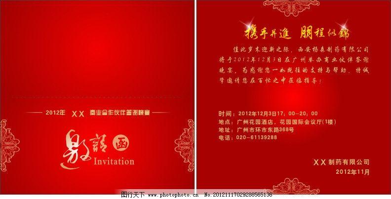 邀请函 红色 喜庆 花纹 请柬 邀请 广告设计 矢量 cdr 贺卡 请帖招贴