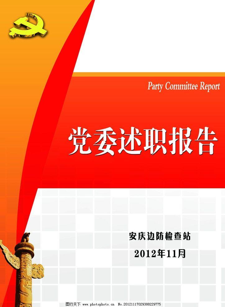 党委述职报告封面图片