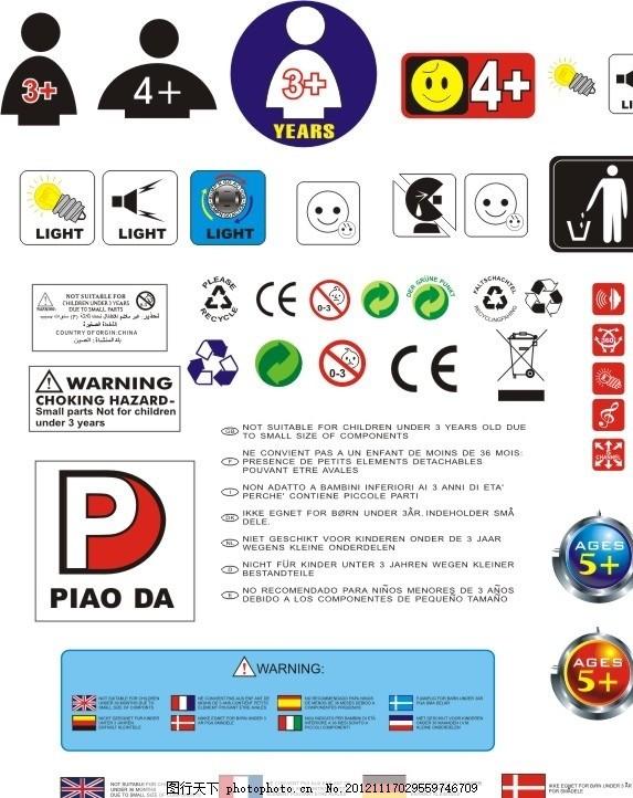 警告图标合集 警告 图标 灯光 万向 八国警告 垃圾桶 ce 矢量 广告