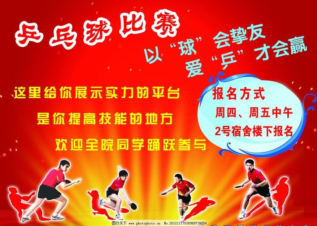 乒乓球 比赛 协会 大学生 球 海报活动 海报设计 广告设计模板 源文件