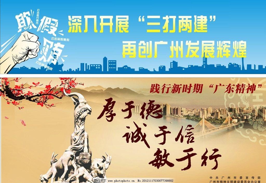 公益广告 三打两建 五羊 木棉花 广州 海报设计 广告设计 矢量 cdr