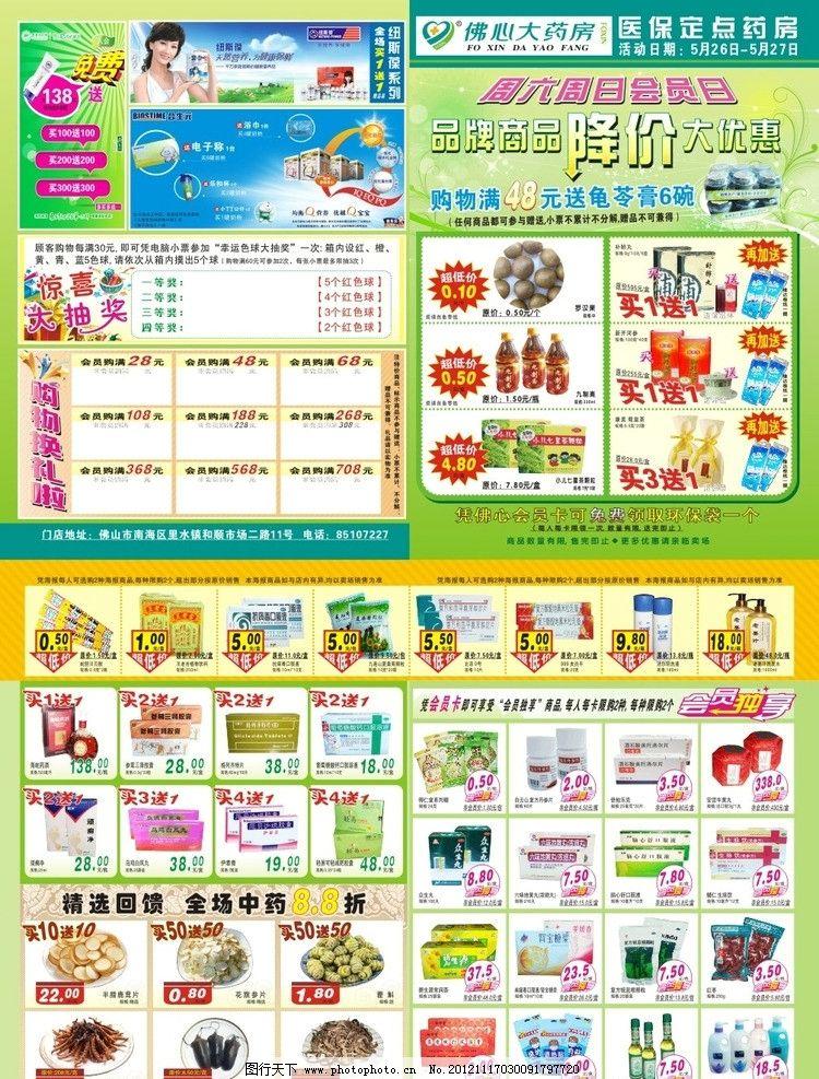 药店会员日海报图片