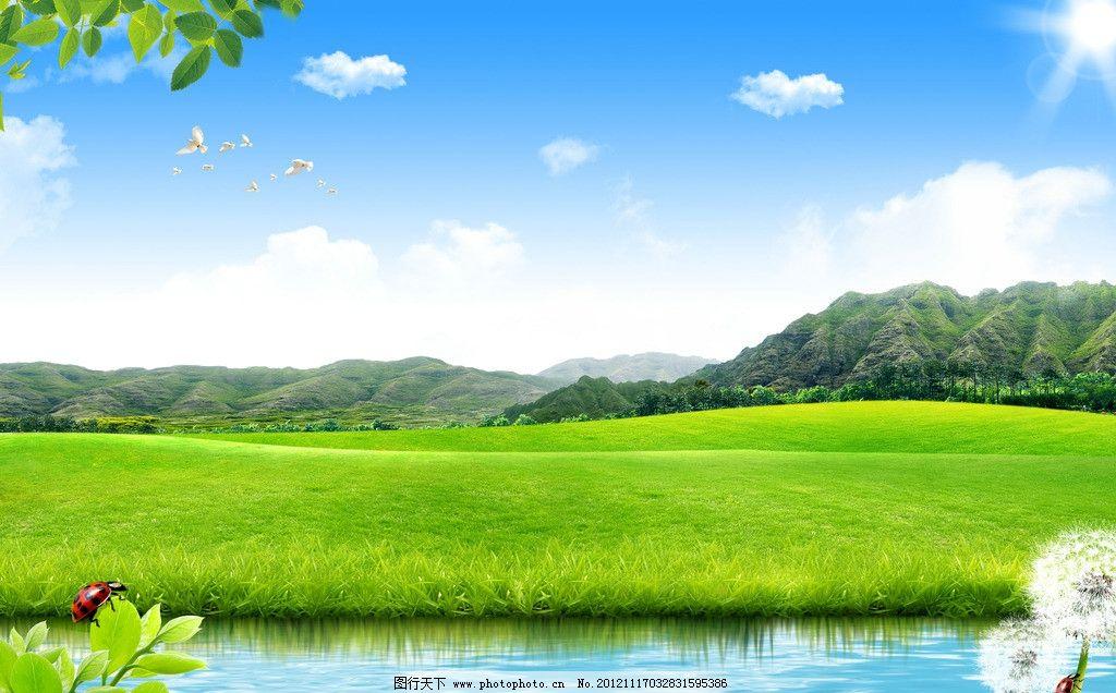 蓝天白云草地�_蓝天白云 蓝天白云草地 蓝天草地 草地风景 景色 景观 户外 自然