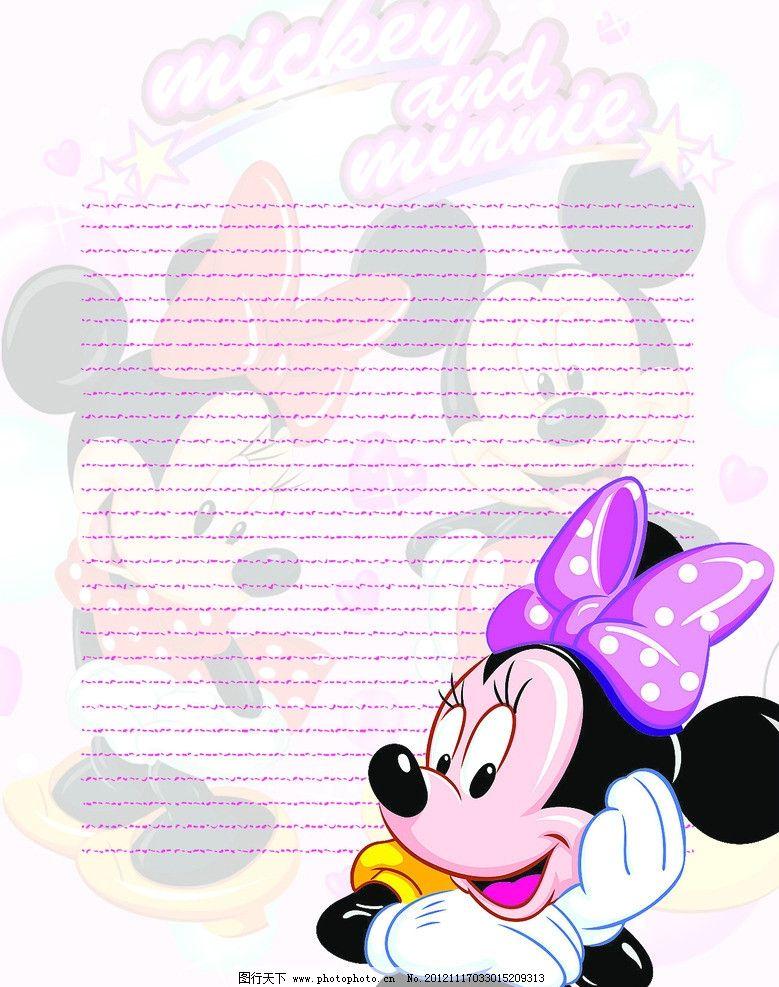可爱米妮 信纸 psd分层素材 源文件 300dpi psd
