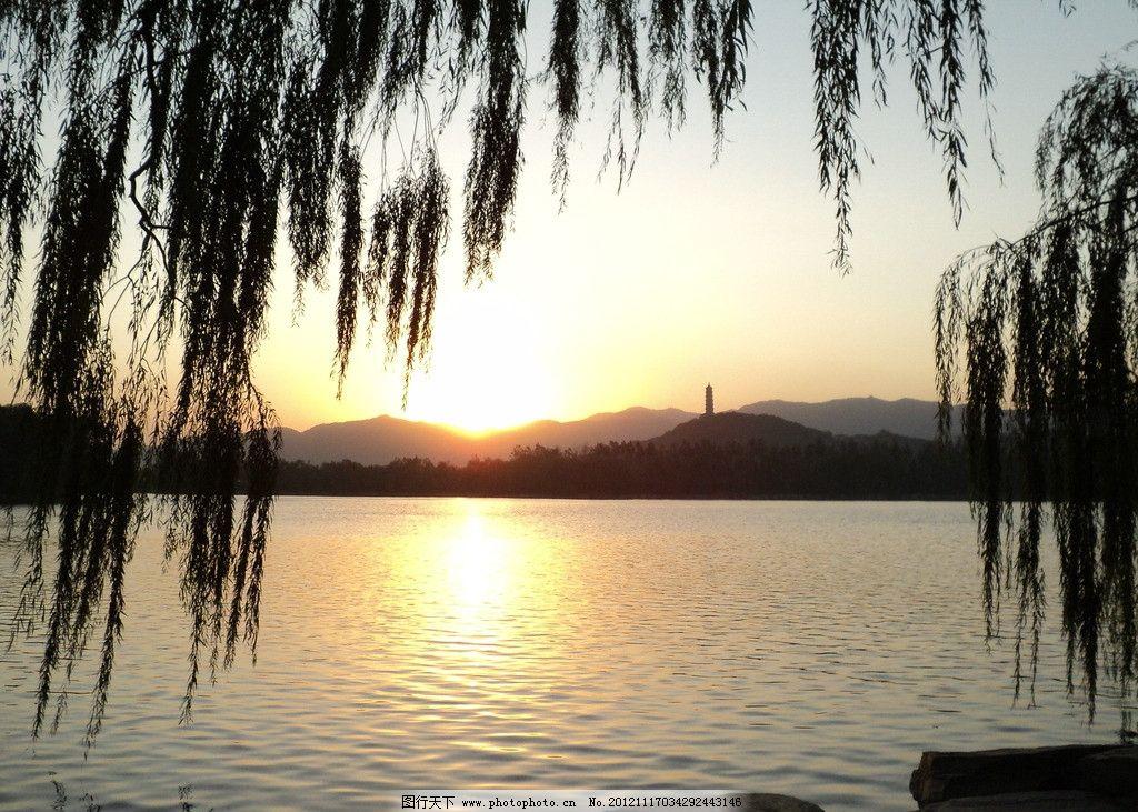 玉泉山落日 颐和园 昆明湖 远眺 玉峰塔 夕阳 垂柳 人文景观