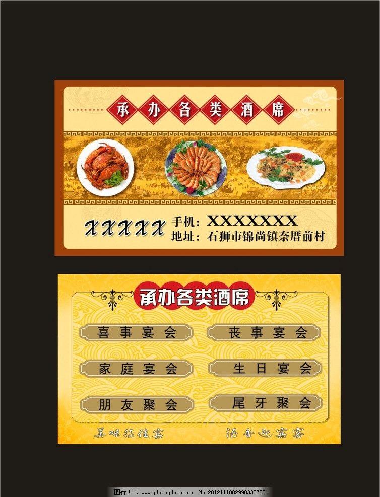 螃蟹 酒店名片 餐厅名片 小吃名片 承办各类酒席 名片卡片 广告设计