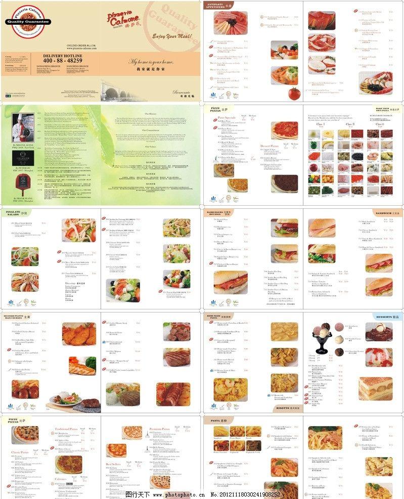 西餐菜谱设计制作 西餐菜谱设计 西餐菜谱 餐厅宣传单 点菜单设计