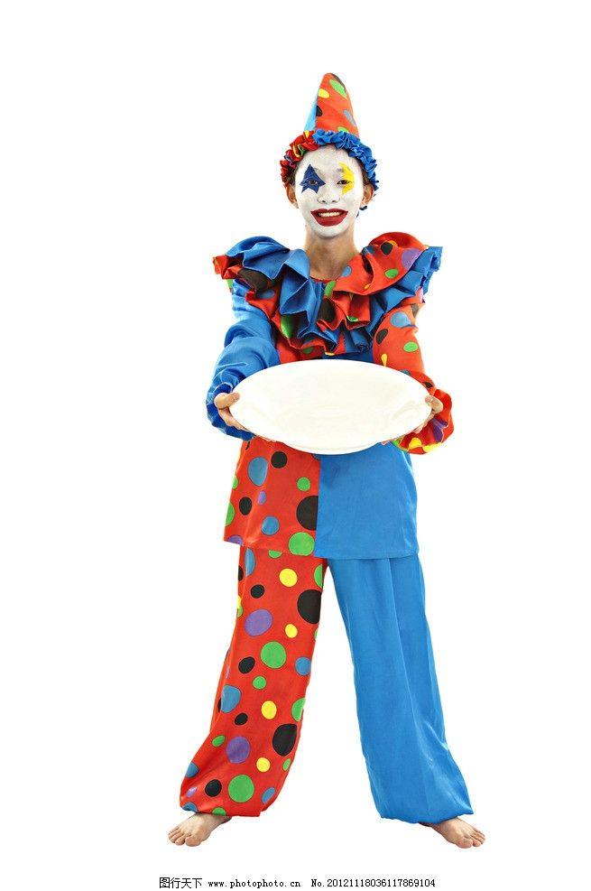 小丑端盘子图片