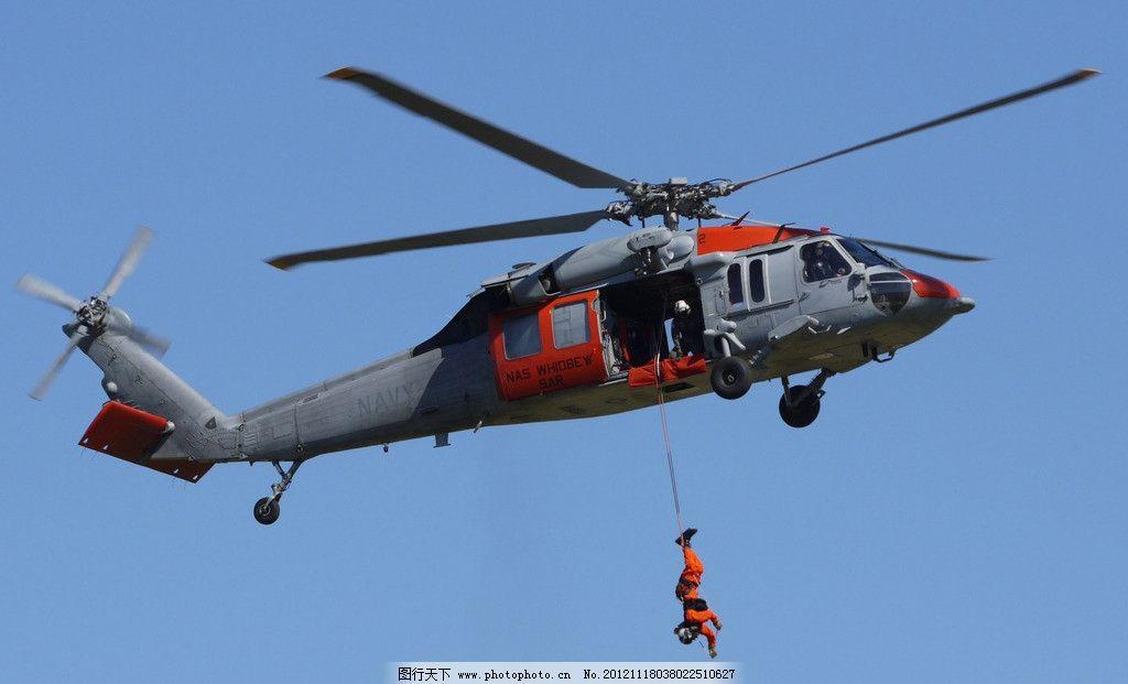 直升飞机 直升机 救援 航空 航天 飞行 摄影