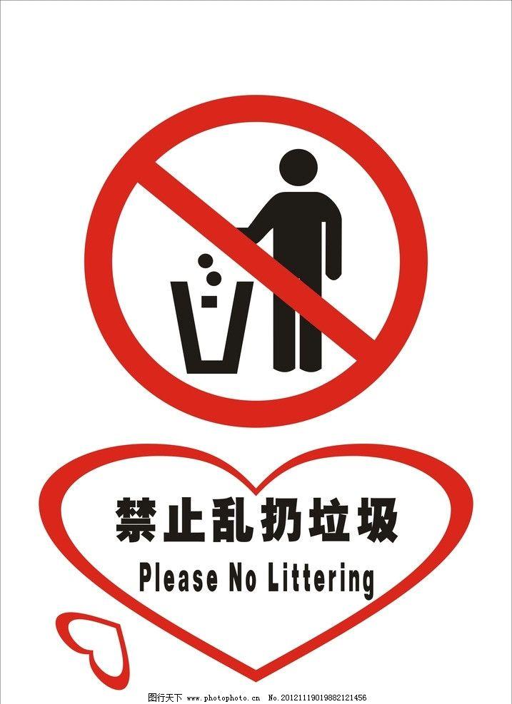 禁止垃圾标志-垃圾入篓图标