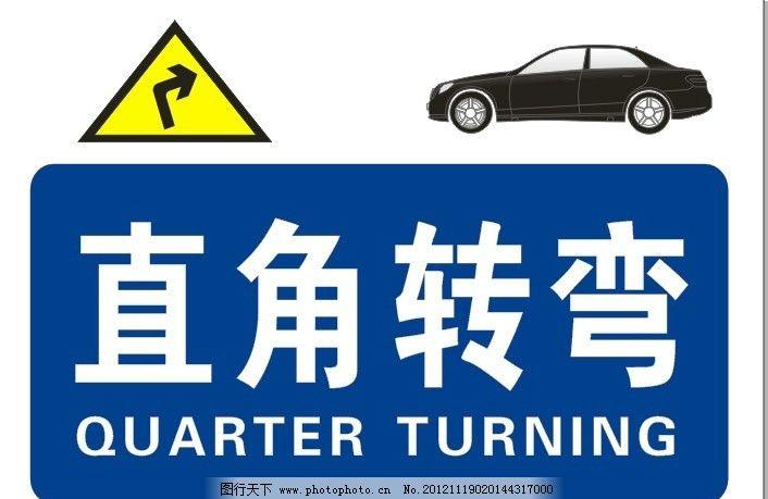直角转弯 直角转变 车辆 其他 标识标志图标 矢量 cdr