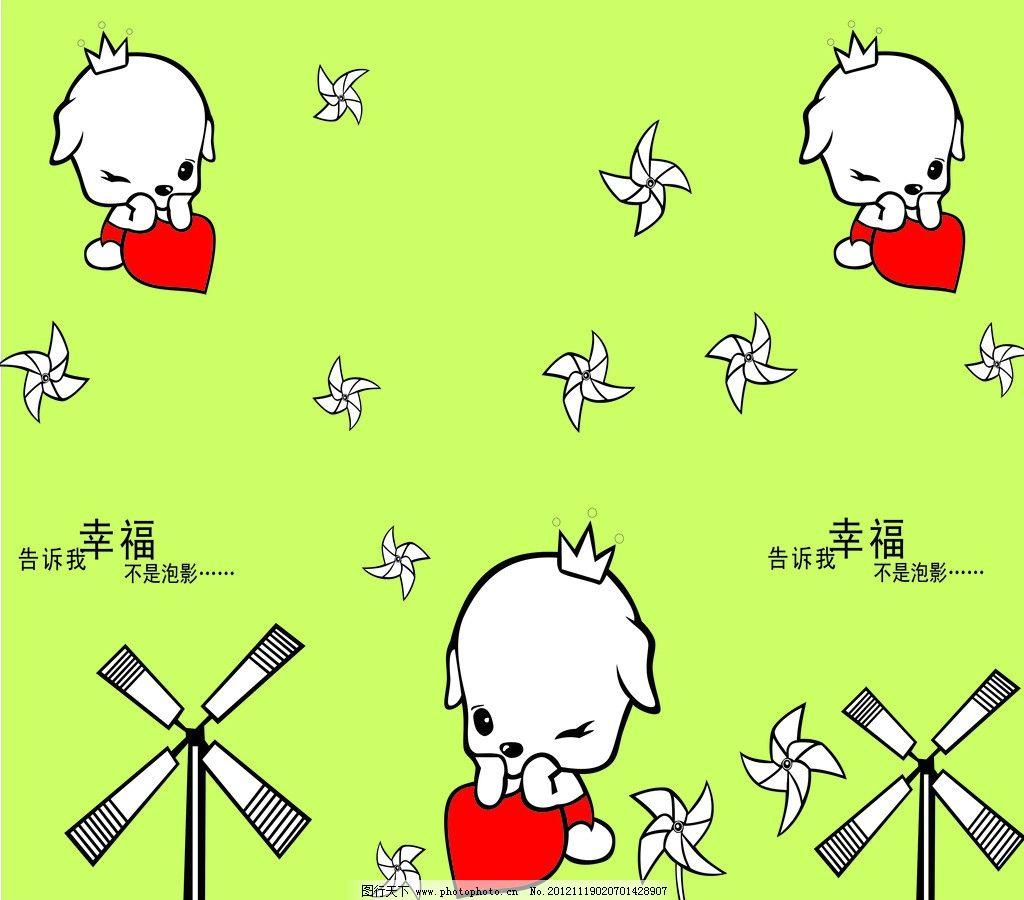 心 小动物 狗狗 绿色背景 幸福 移门 设计素材 移门图案 底纹边框