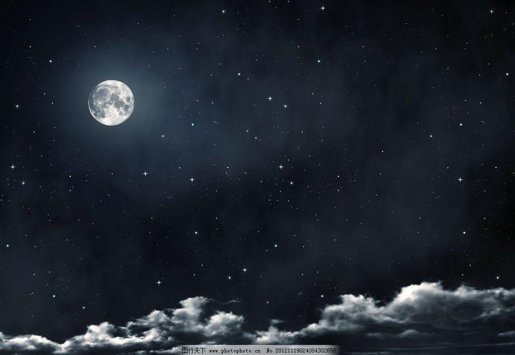 天空 星空 云彩 星星 星光 月亮 白云 月色 夜晚 璀璨星空 自然风光图片