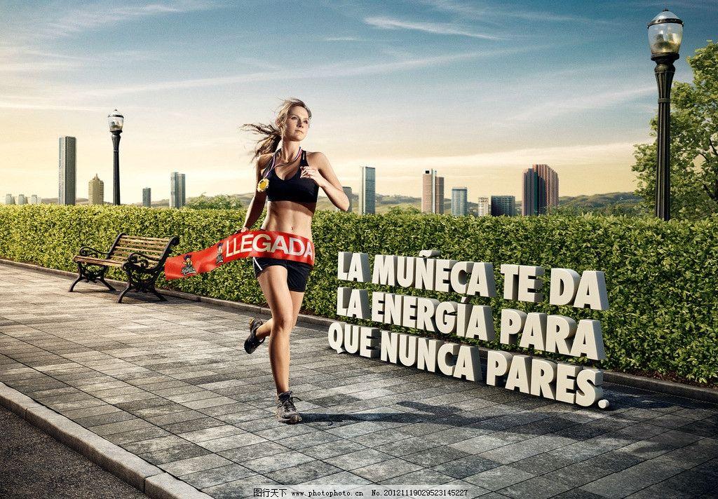 美女 性感 跑步 城市 草丛 道路 木椅 路灯 高楼 大厦 广告设计 设计图片