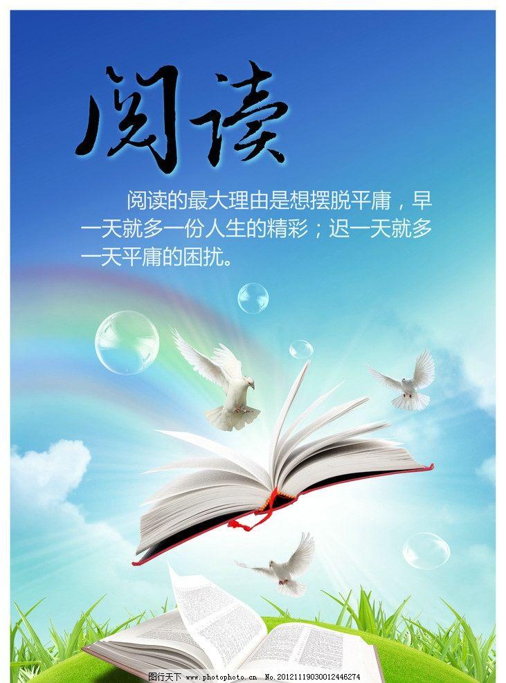阅读 白鸽 书籍 阳光 彩虹 气泡 云朵 蓝天 绿草地 海报设计 广告设计