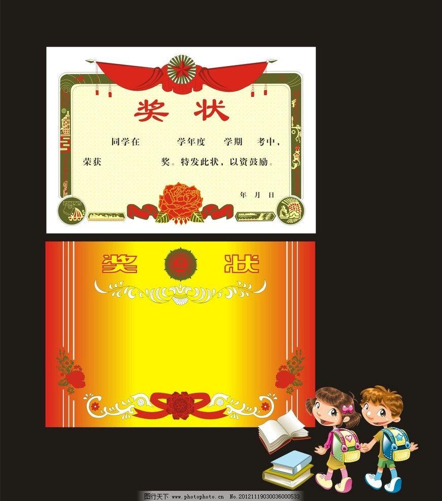 学生奖状 小学 学校 少先队员 红领巾 海报设计 广告设计 矢量