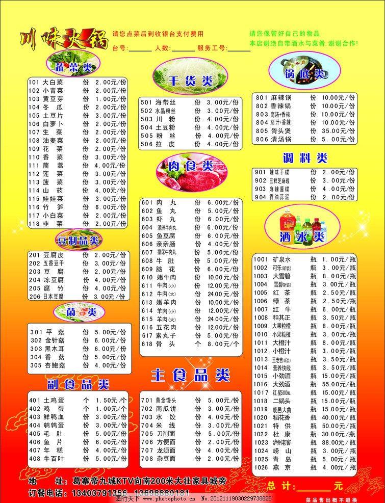饭店菜单 宣传单 火锅店菜谱 火锅店价目表