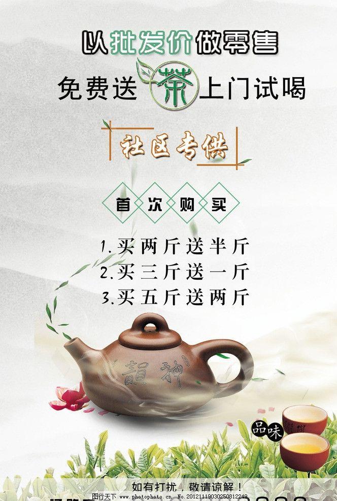 茶叶 宣传单