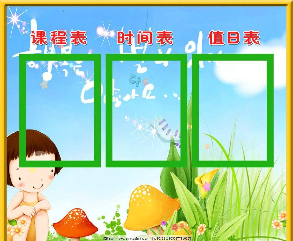 课程表 卡通背景 蘑菇 草地 花朵 卡通人物 蓝天白云 值日表 动漫