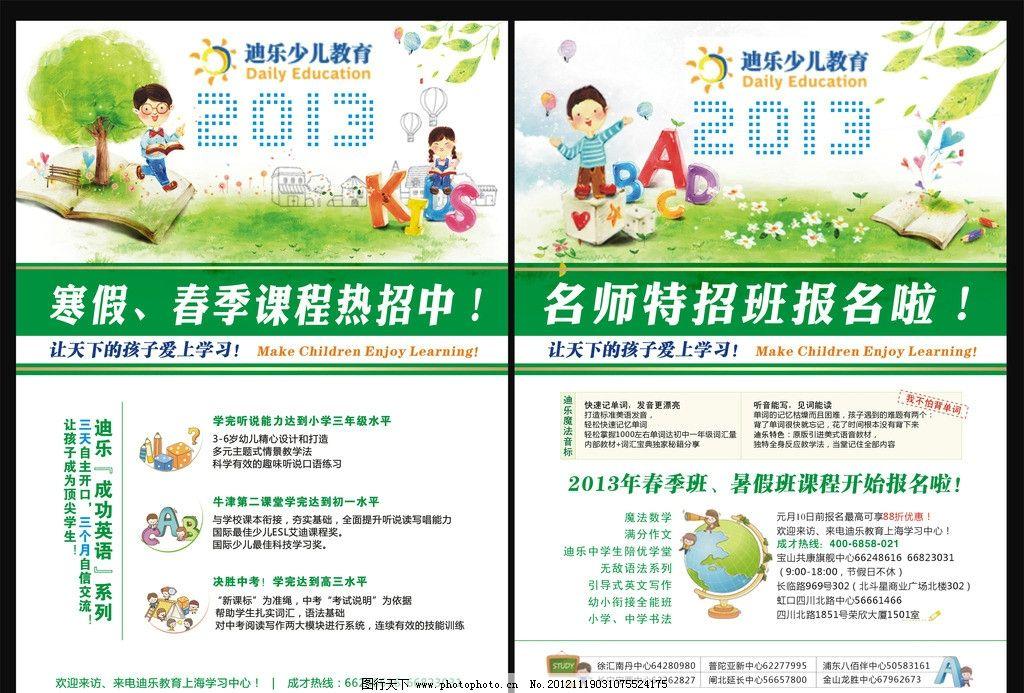 学校招生宣传单图片_其他_广告设计_图行天下图库图片