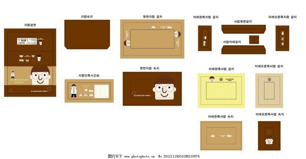 韩式文具盒 卡通 铅笔盒 其他设计 矢量