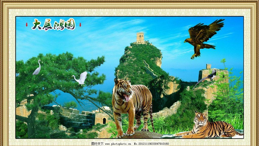 长城 山水风景画图片