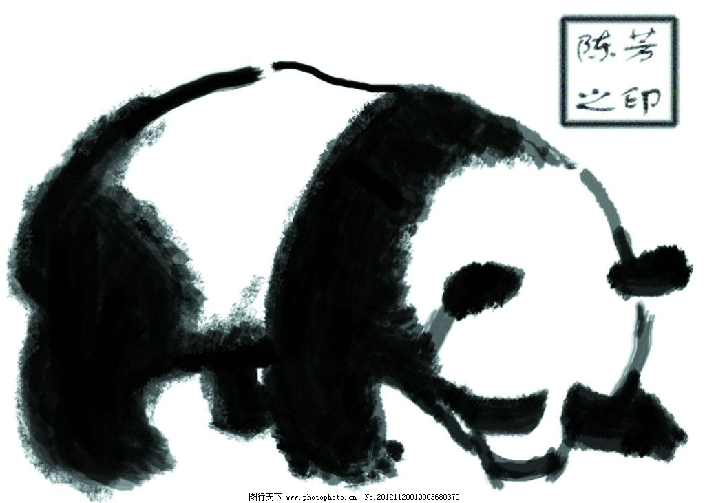 大熊猫 水墨 国宝 熊猫 黑白 陈芳之印 国画 低头 爬行 绘画书法 文化