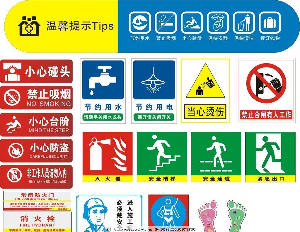 安全标识标志图片
