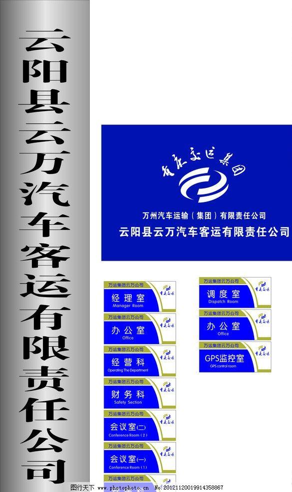重庆交运 万云集团 log 标志 云万汽车公司 标识标志图标 矢量