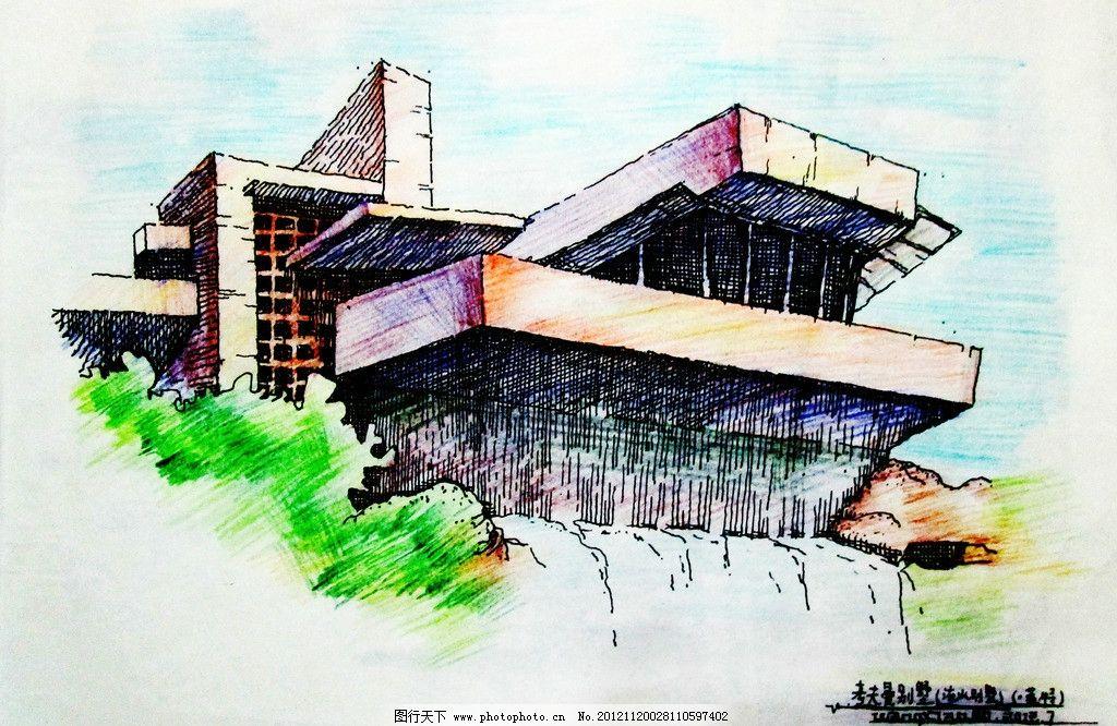 流水别墅手绘 手绘 钢笔画 流水 别墅 彩铅 景观 景观设计 环境设计