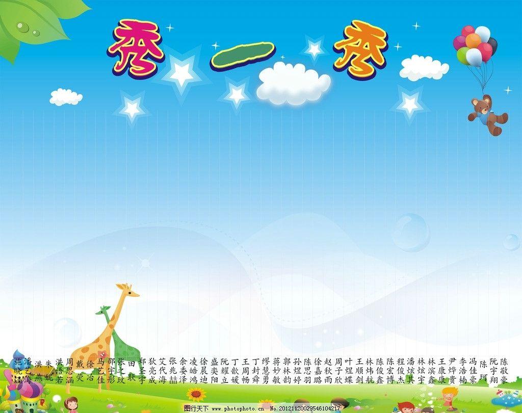 秀一秀 长颈鹿 娃娃 小孩子 卡通 熊 气球 绿叶 草地 房子 音乐 女孩