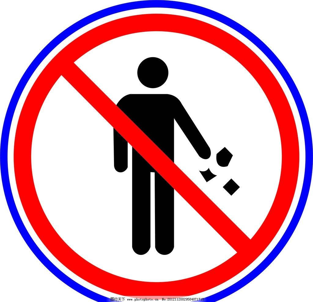 请勿乱扔垃圾 安全警示牌 广告设计 矢量 cdr