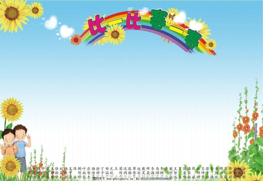 比比赛赛 小朋友 卡通 花 绿草 葵花 太阳花 彩红 蓝天 爱心
