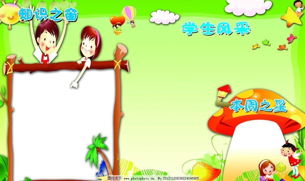 宣传栏 展板 知识之窗 学生风采 本周之星 可爱 小蘑菇 小朋友 展板