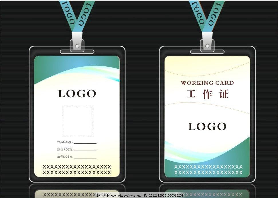 工作牌 蓝色 白色 文字 英文 员工 厂牌 其他设计 广告设计