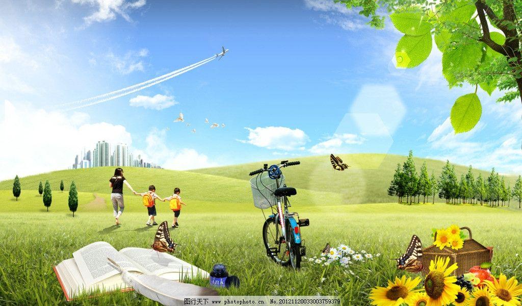 蓝天白云绿草地 蓝天 白云 花草 阳光 树木 房屋 蝴蝶 飞机 向日葵 书