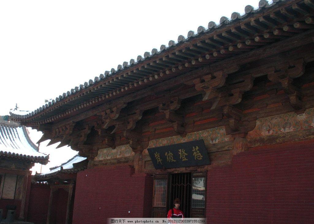 山西/山西寺庙建筑图片