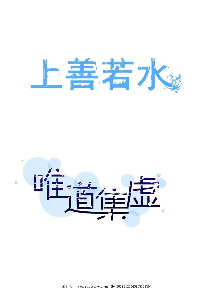设计 pop字体 海报字体 招贴字体 手绘字体 中文字义 蓝色 上善若水