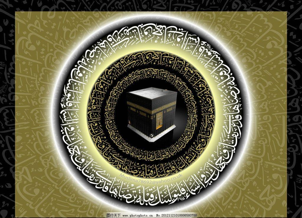 设计图库 文化艺术 传统文化  伊斯兰教 古兰经 清真 沙特阿拉伯