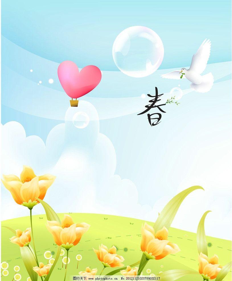 设计图库 底纹边框 移门图案  自然风景 心 热气球 鸽子 气泡 春 玉兰