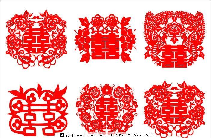 喜字剪纸 喜庆素材 矢量 古典 模板 传统素材 花纹 花样 花边