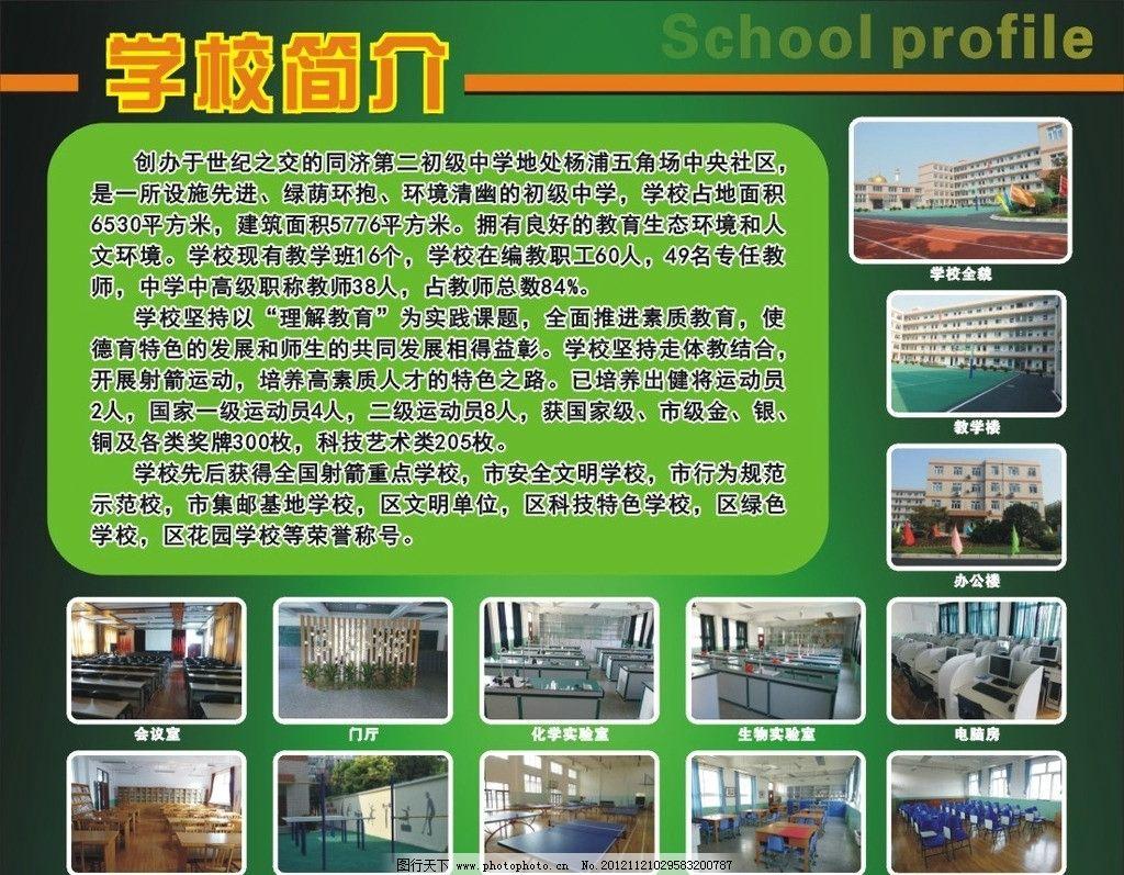 学校简介展板 绿色背景 学校展板 学校简介 同济展板 展板 照片排版