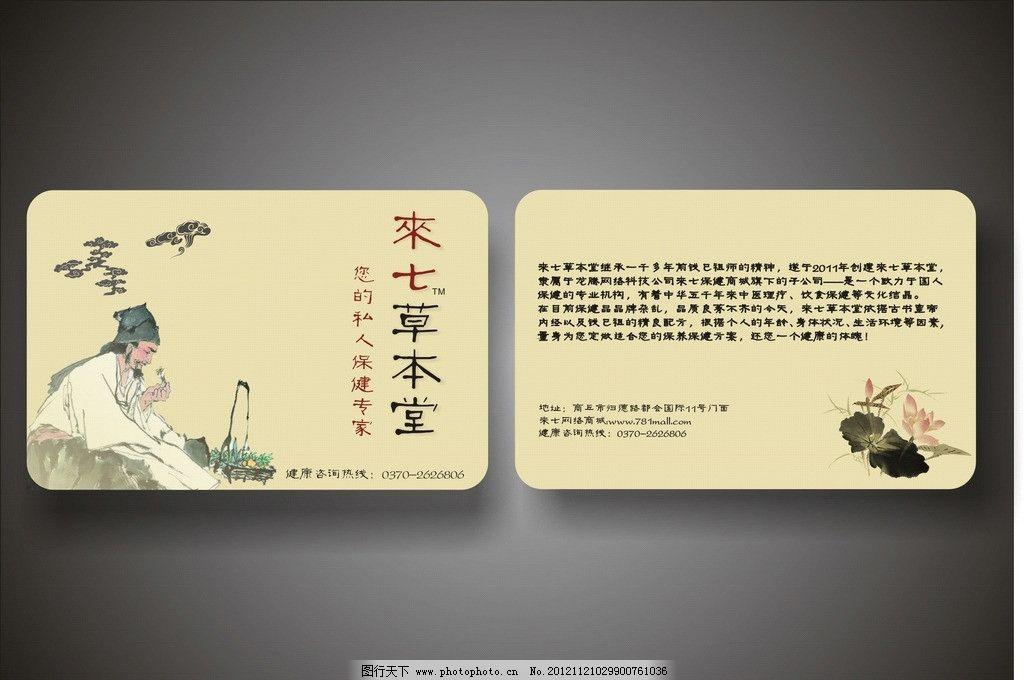 中医养生名片_中医名片 中国 李时珍 保健 养生 祥云 莲藕 中国风 水墨 人物