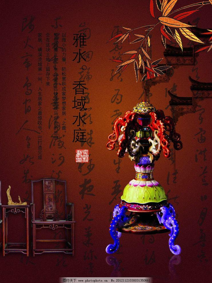 中国风装饰物图片