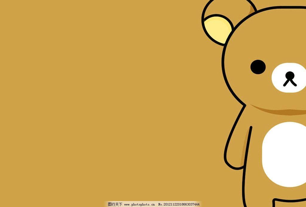小熊壁纸 小熊 卡通 壁纸 背景 有趣 创意 动画 可爱 其他 动漫动画图片
