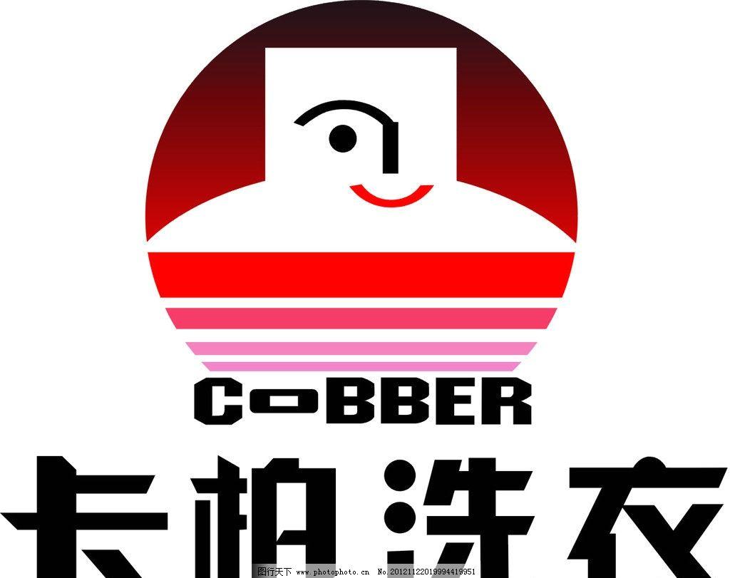 卡柏洗衣标志 卡柏 企业logo标志 标识标志图标 矢量 cdr