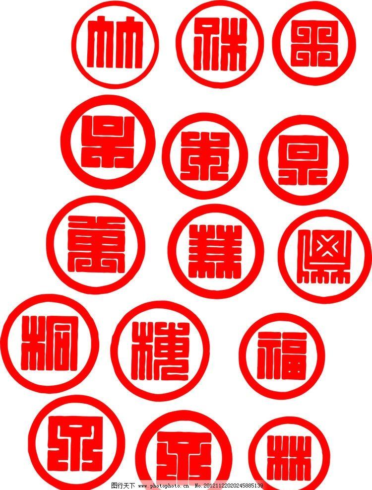 福字大全 福 喜庆 福字 剪纸 新年 节日 素材 底纹 底纹背景 底纹边框